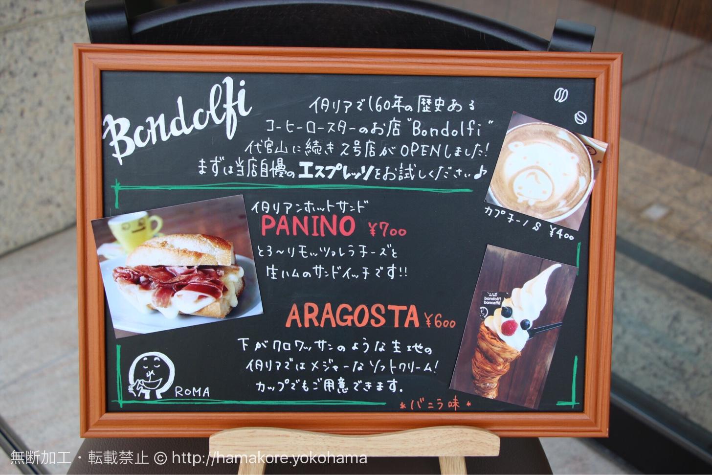 Bondolfi boncaffe(ボンドルフィボンカフェ) 店頭メニュー