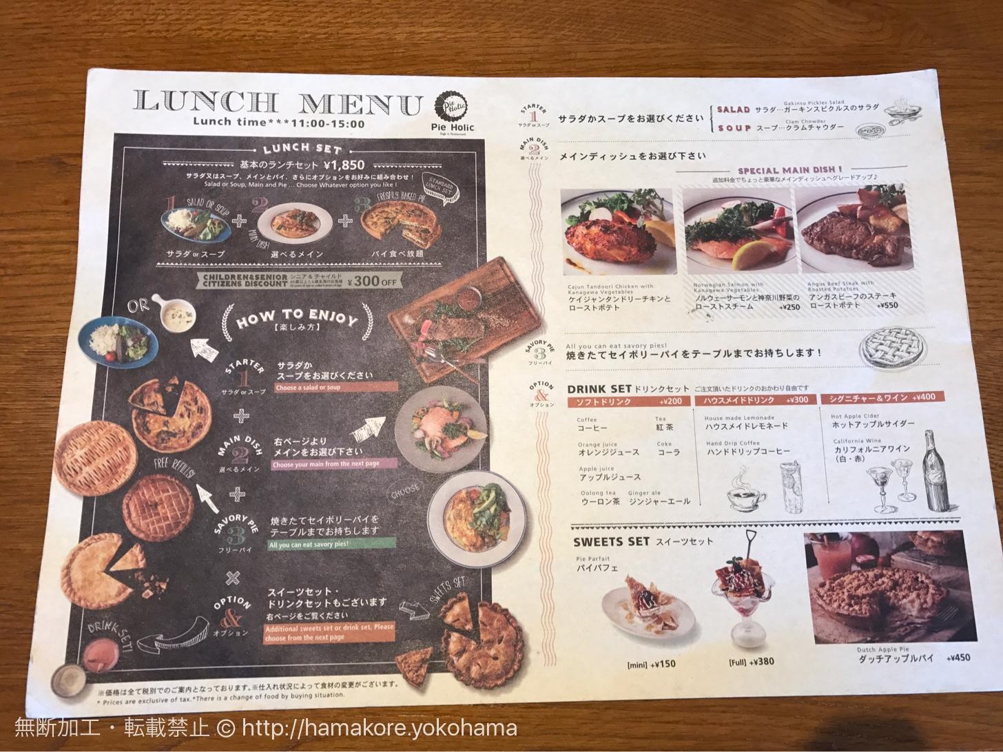 ランチタイム限定・パイ食べ放題のメニュー