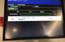 Sトレインの指定券を自動券売機で購入する方法を横浜駅で確認して来た!