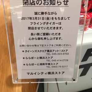 横浜駅・マルイのフライングタイガーが2017年3月31日をもって閉店!