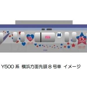 横浜赤レンガ倉庫 開館15周年を記念したラッピングトレインをみなとみらい線で運行