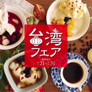 横浜博覧館3階のガーデンテラスで「台湾フェア」が4月21日より開催!台湾スイーツを中華街で堪能