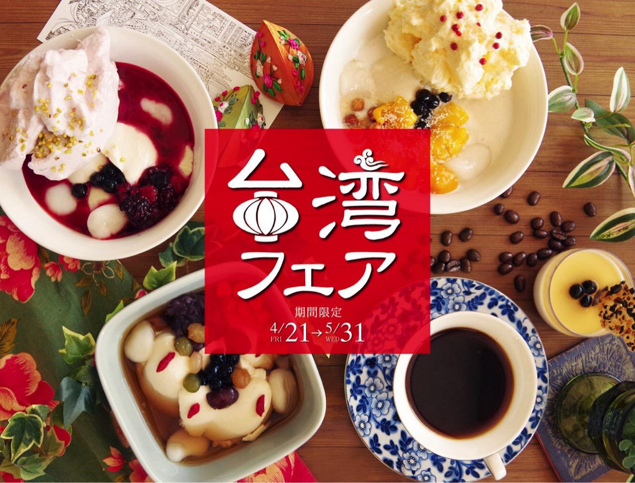横浜博覧館3階のガーデンテラスで「台湾フェア」を4月21日より開催!台湾スイーツを中華街で堪能