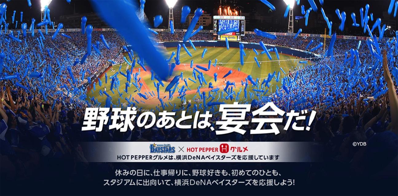 ホットペッパーに横浜DeNAベイスターズとのコラボページが誕生!コラボクーポンも