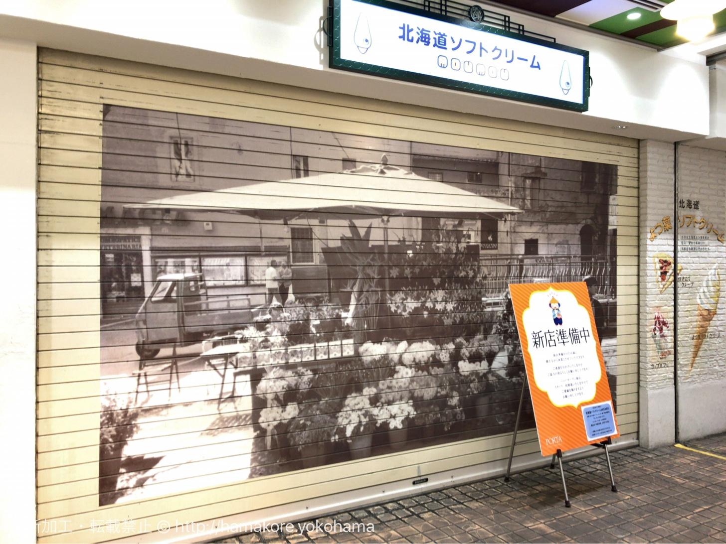 横浜駅 横浜ポルタ 北海道ソフトクリーム「MOUMOU」が閉店!