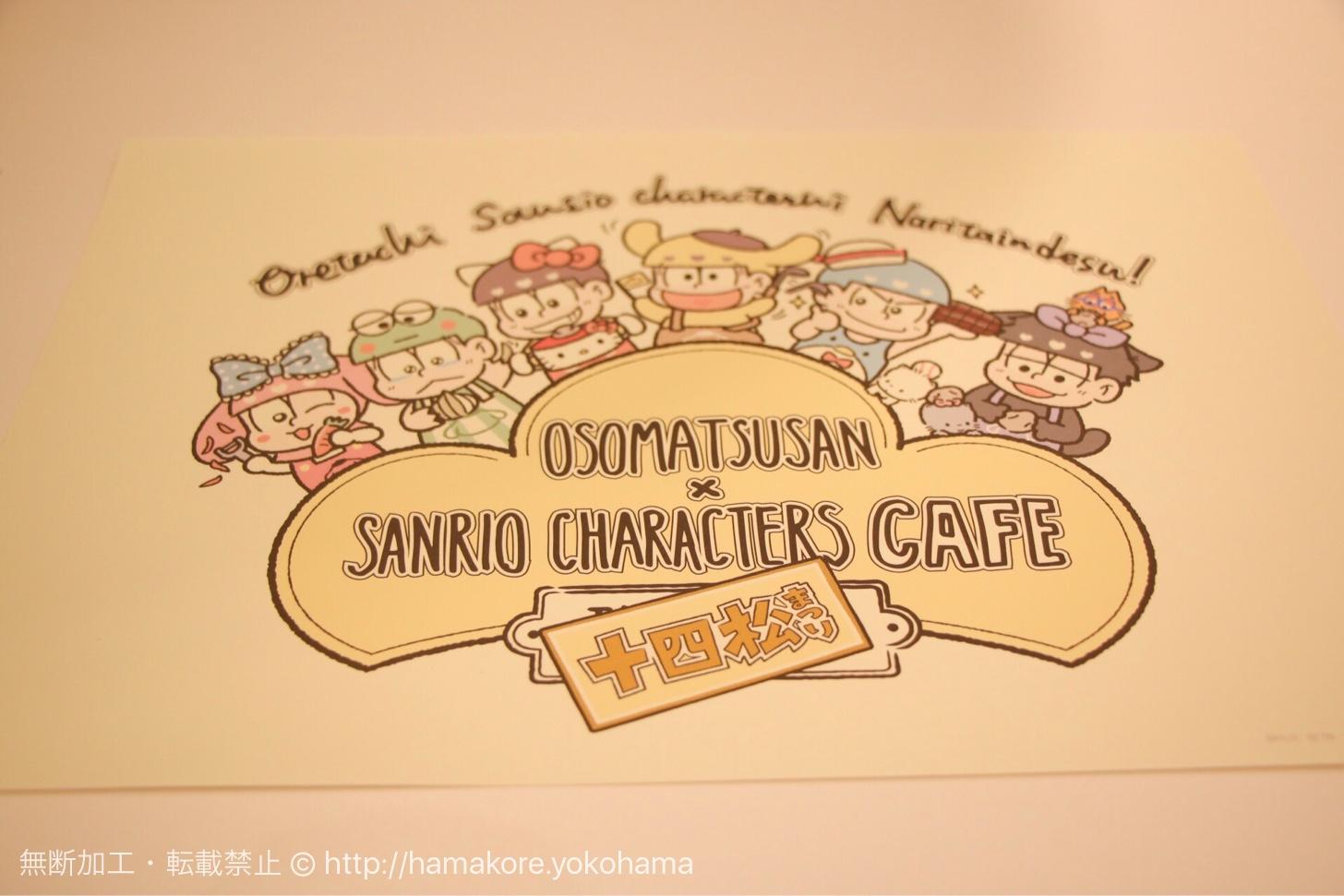 おそ松さん×サンリオキャラクターのランチョンマット