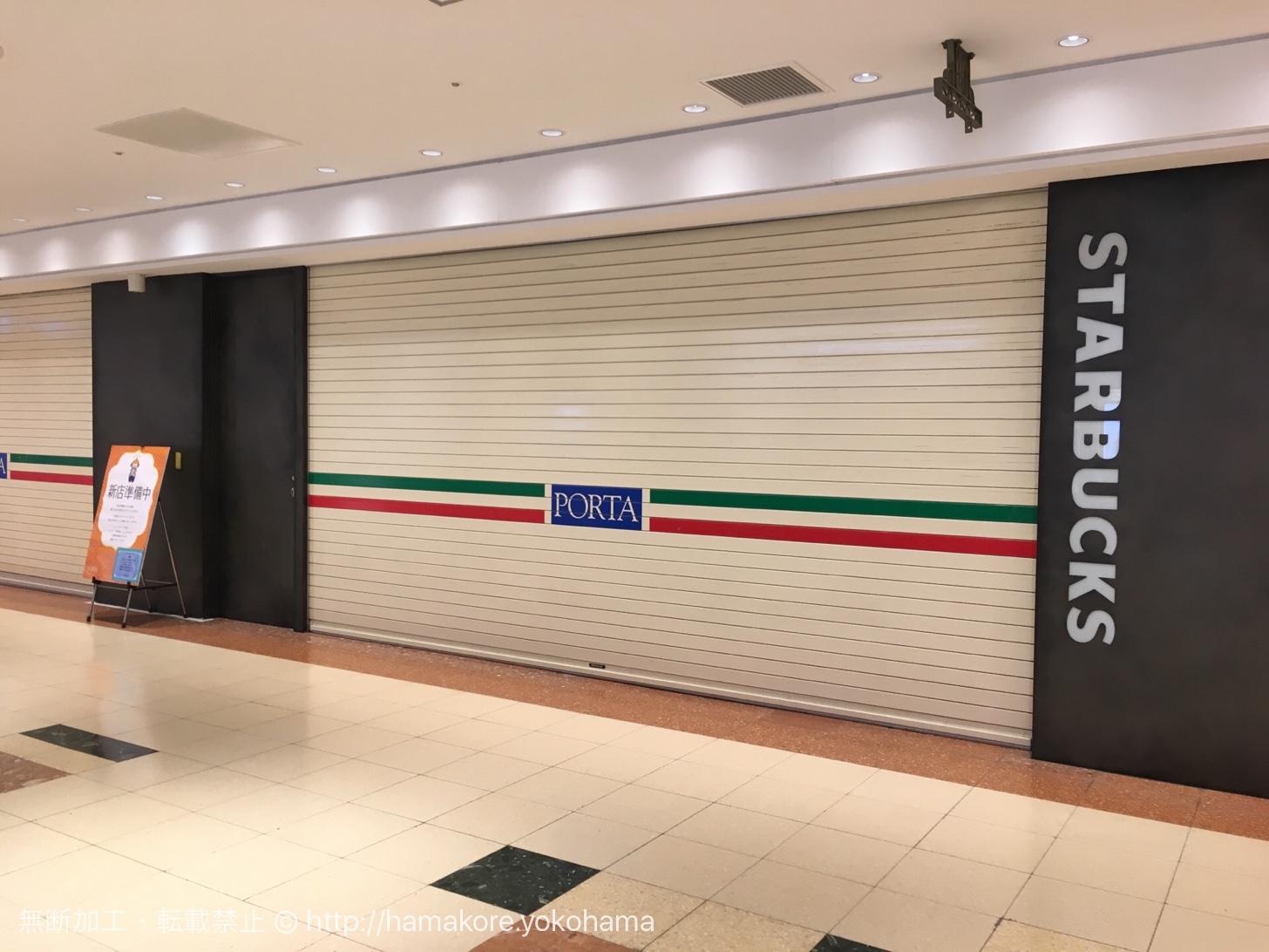 横浜駅 横浜ポルタのスタバが近日オープン!スターバックスの文字が入り口にできた