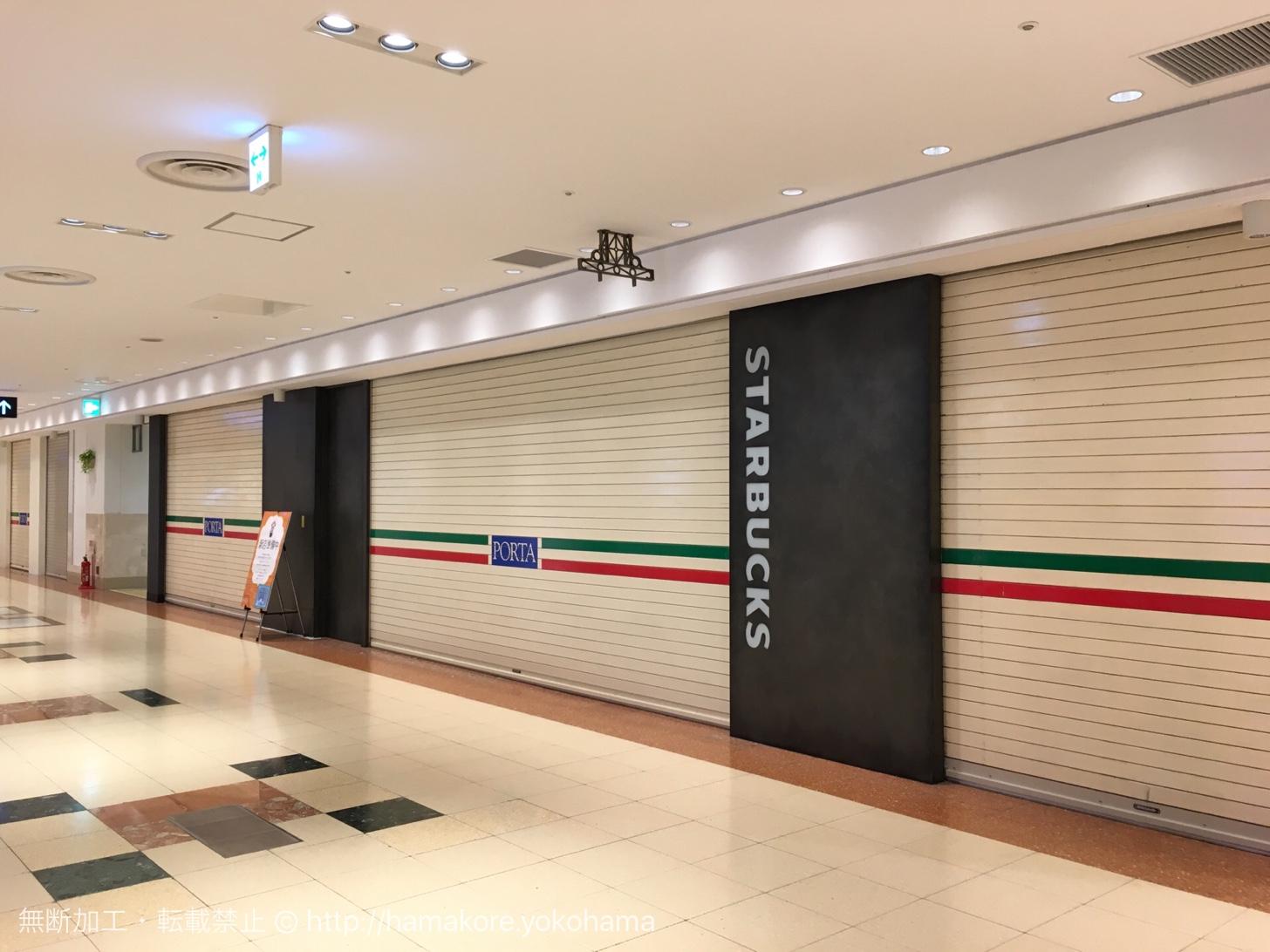 スターバックス 横浜ポルタ店