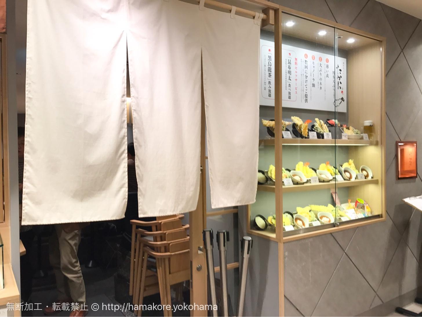 博多天ぷら「たかお」ジョイナス横浜店 外観