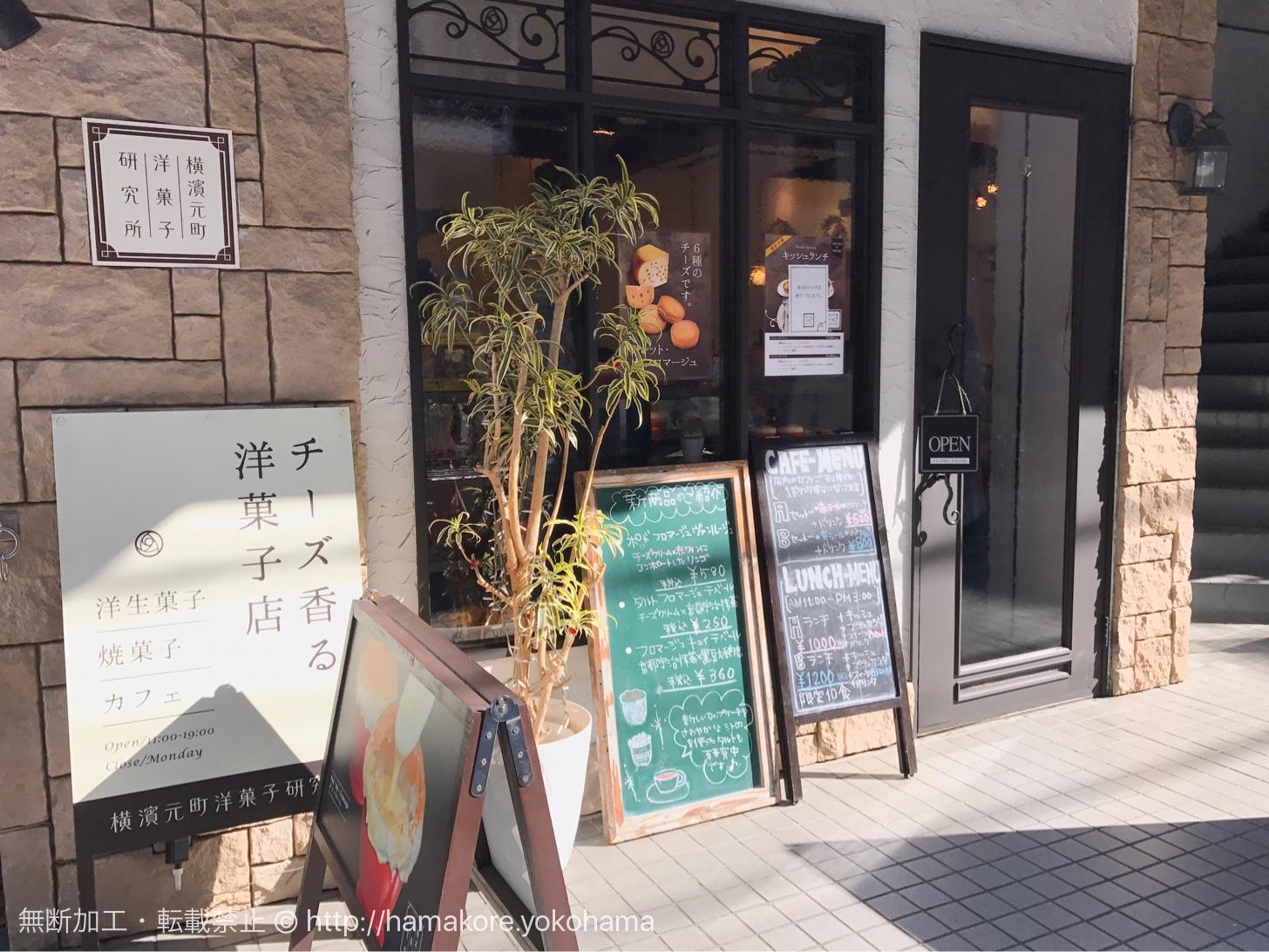 横濱元町洋菓子研究所 外観