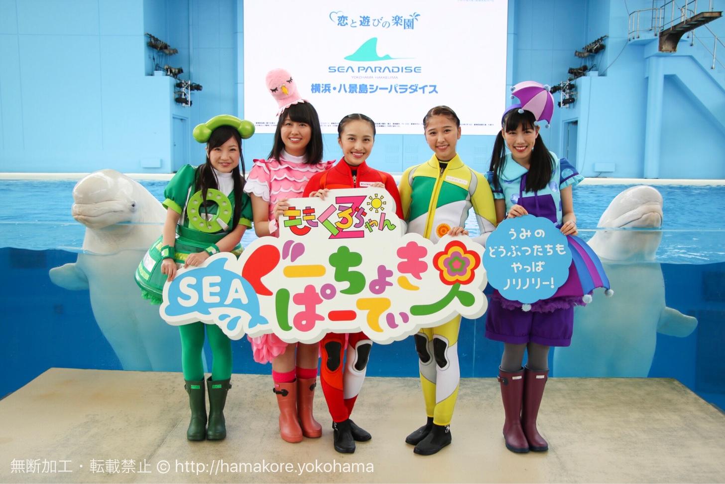 横浜・八景島シーパラダイスにももくろちゃんZが登場!4月28日より海の動物たちのショーが一新