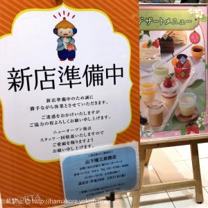 横浜駅 東京えんとつの常設店「山下晴三郎商店」が閉店!