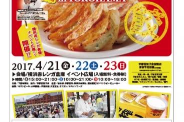 横浜赤レンガ倉庫で「宇都宮餃子祭りin YOKOHAMA2017」が4月21日より開催!
