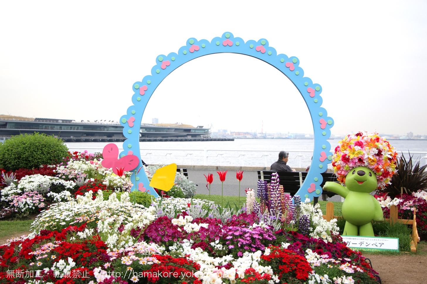 山下公園の全国都市緑化横浜フェア
