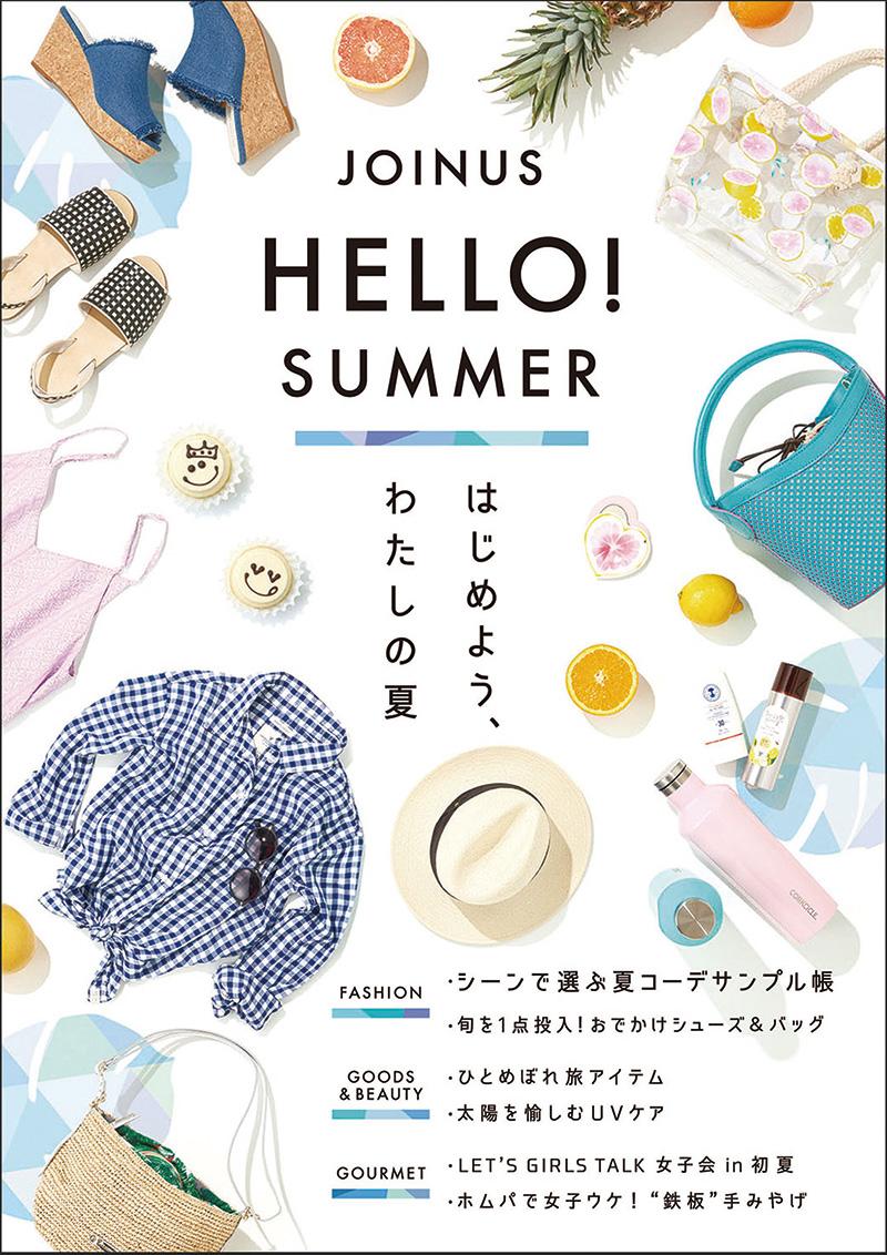 2017 JOINUS HELLO! SUMMER