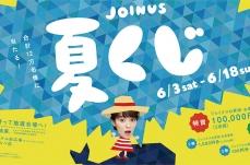 横浜駅・ジョイナスが「夏くじ」を2017年6月3日より開催!