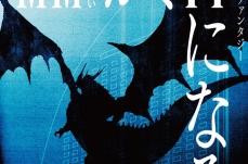 横浜みなとみらい、FFコラボのプロジェクションマッピング上映日が2017年6月10日・11日に決定!