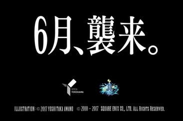 2017年6月は横浜みなとみらいがFFに染まる!5つの豪華コラボの場所とスケジュール