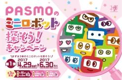 PASMOのミニロボット 探そう!キャンペーンが2017年4月29日にスタート!特別列車の運行も