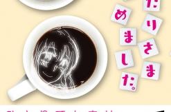 はまこれ読者プレゼント!有隣堂(横浜西口ジョイナス店)週刊ランキング1位のコミックエッセイ「おふたりさまはじめました。」を3名様へ