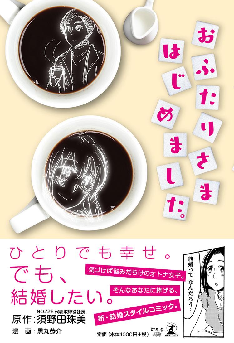 はまこれ読者プレゼント!有隣堂(横浜西口ジョイナス店)週刊ランキング1位のコミックエッセイを3名様へ