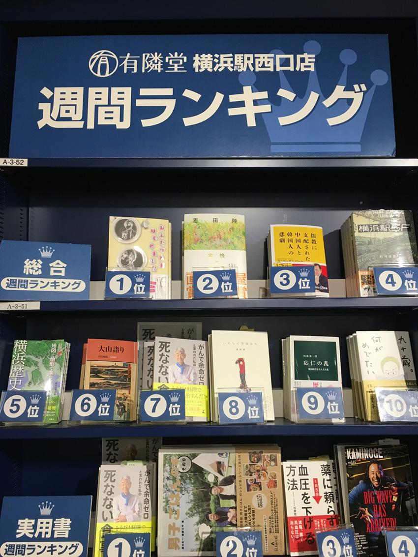 「有隣堂」横浜西口ジョイナス店で週間ランキング総合1位の様子