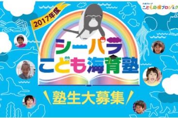 2017年度「シーパラこども海育塾」の塾生募集を開始!6月より開講
