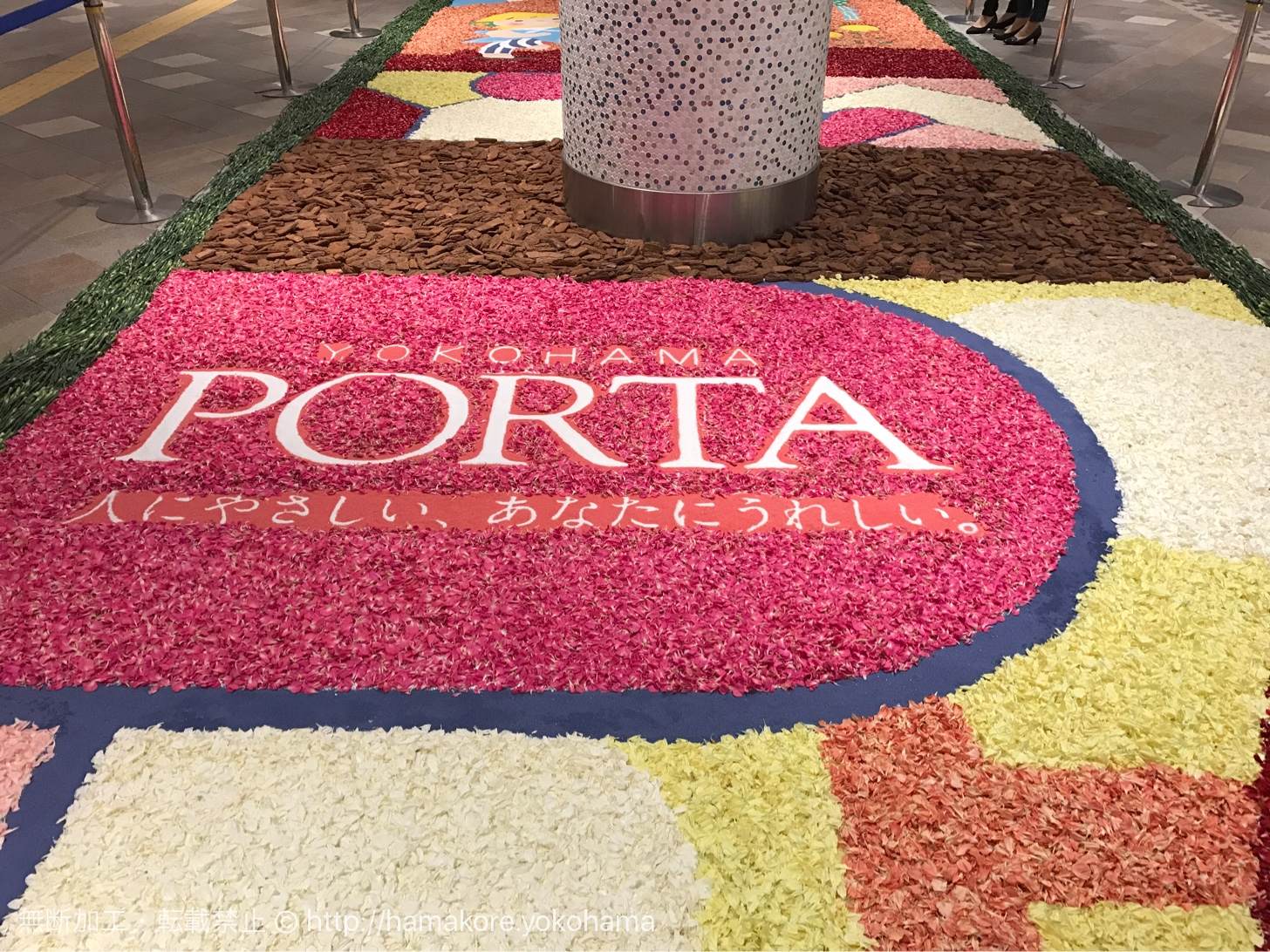 横浜ポルタのたくさんの花で描かれた「ポルタインフィオラータ」が美しかった!