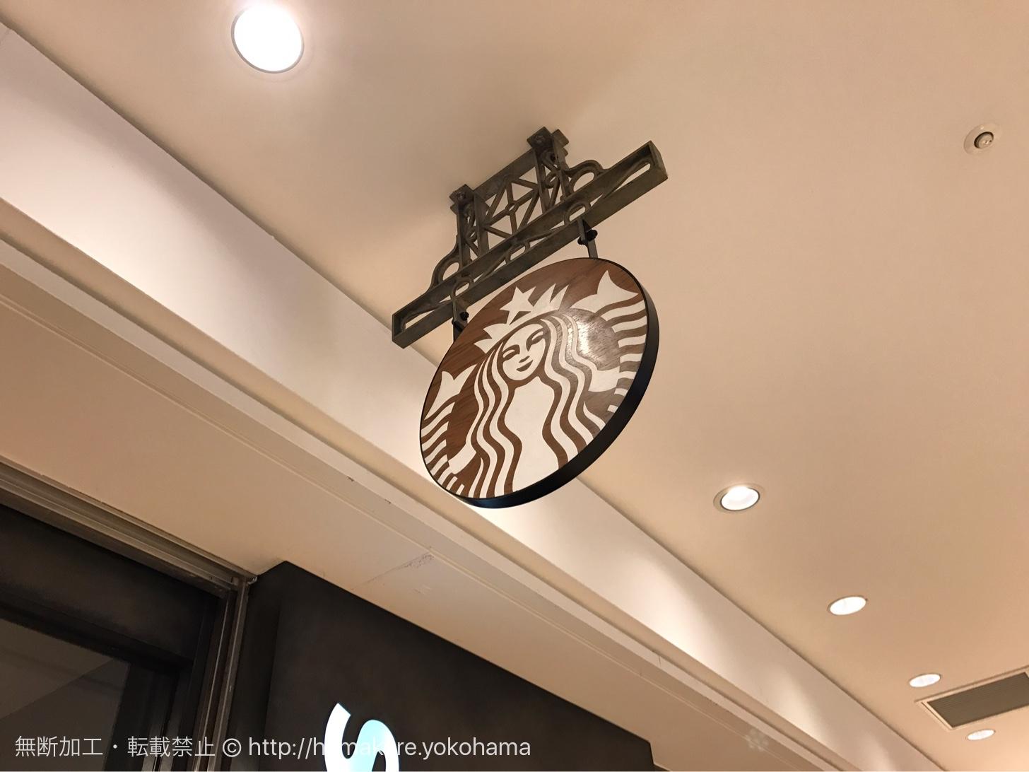 スターバックス 横浜ポルタ店 ロゴ