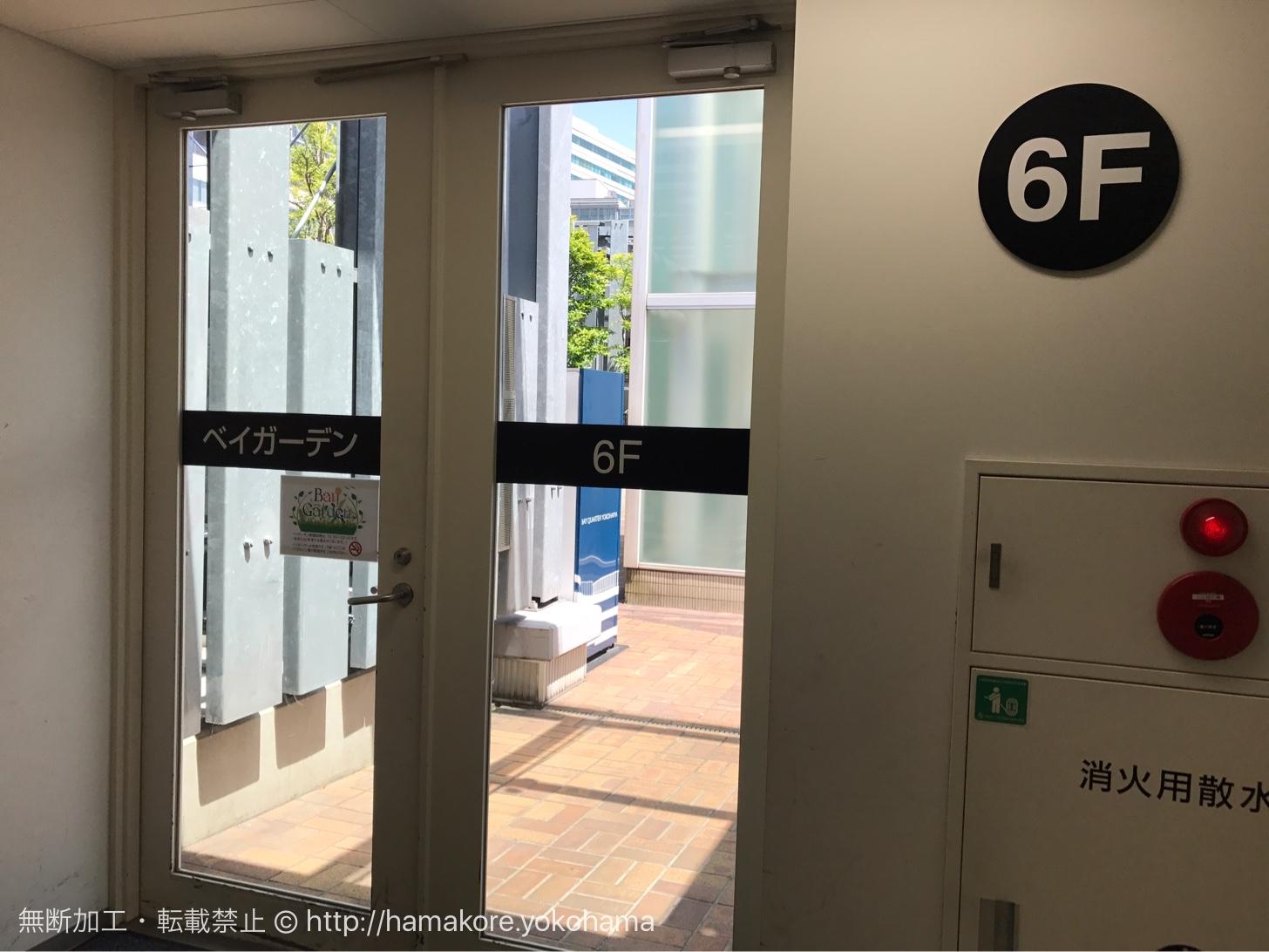 横浜ベイクォーター ベイガーデン 入り口