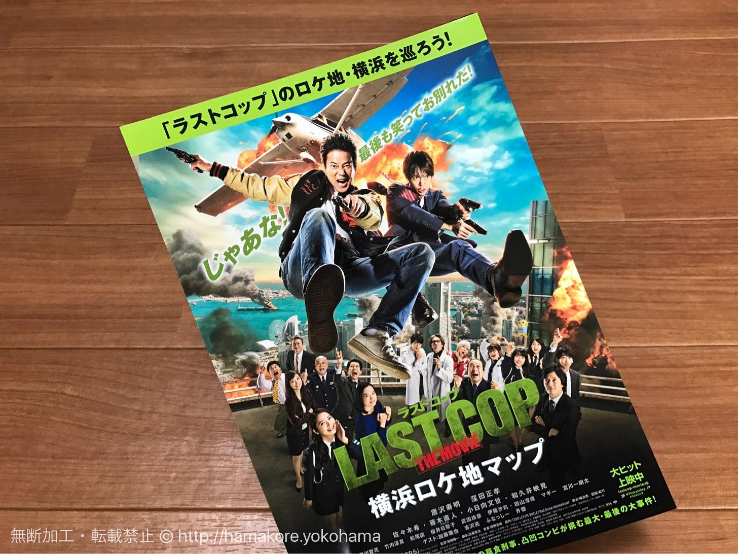 ラストコップ THE MOVIE、横浜市とタイアップでロケ地マップを配布中!配布場所はどこ!?