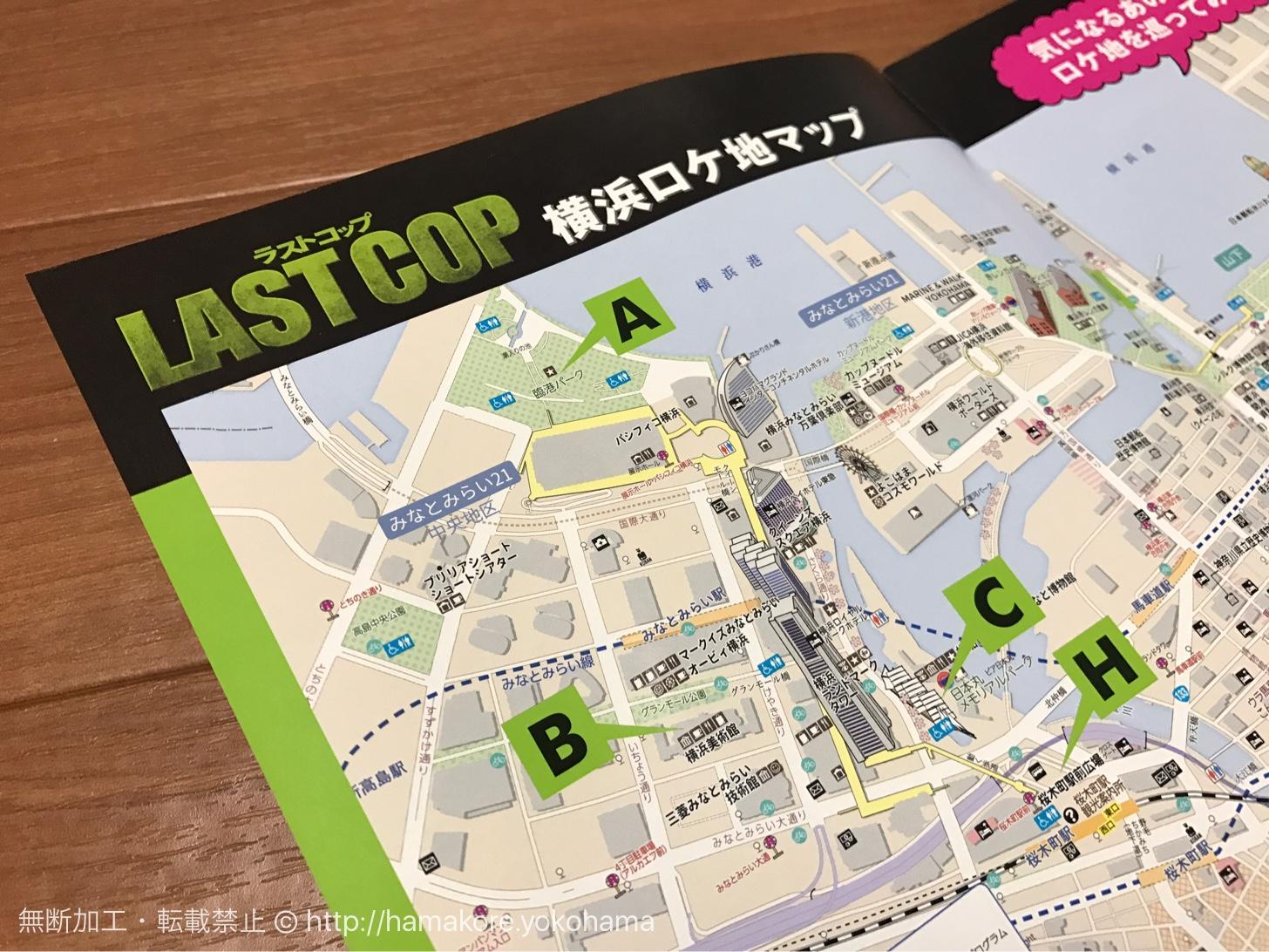 ラストコップ横浜ロケ地マップ