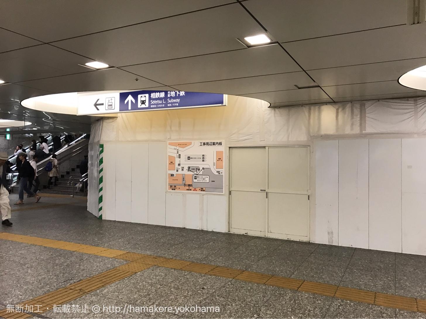 直近まで封鎖されていた横浜駅西口の階段