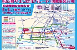 2017年5月3日 横浜みなとみらいで10時から15時まで大規模な交通規制を実施!