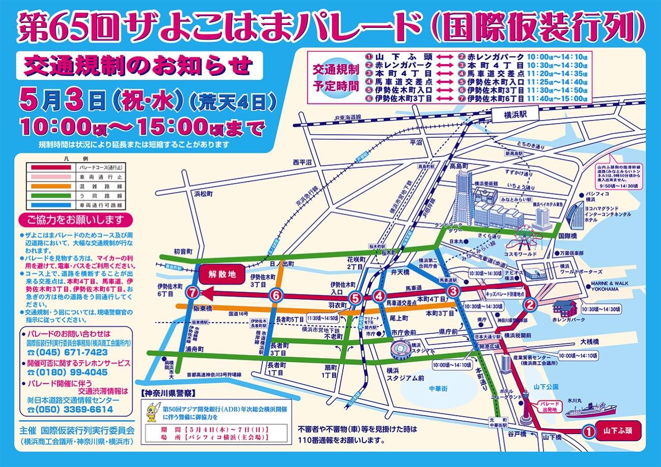 2017年5月3日 横浜みなとみらい10時から15時まで一部交通規制を実施!
