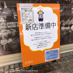 横浜駅 北海道ソフトクリームMOUMOU跡地に「ハンデルスベーゲン」横浜ポルタ店がオープンと判明!