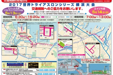 2017年5月13日・14日 横浜みなとみらいや山下公園周辺が世界トライアスロンにより交通規制を実施!