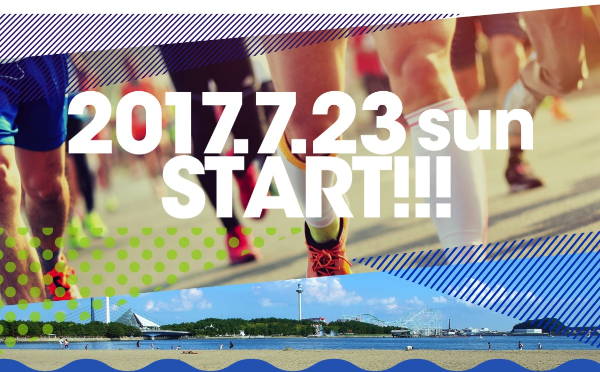 横浜ビーチマラソンが2017年7月23日に開催!全員が嬉しい参加賞も用意