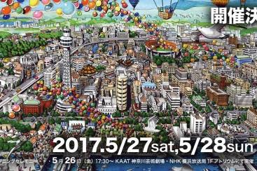 横浜セントラルタウンフェスティバル Y158が2017年5月26日より3日間開催!