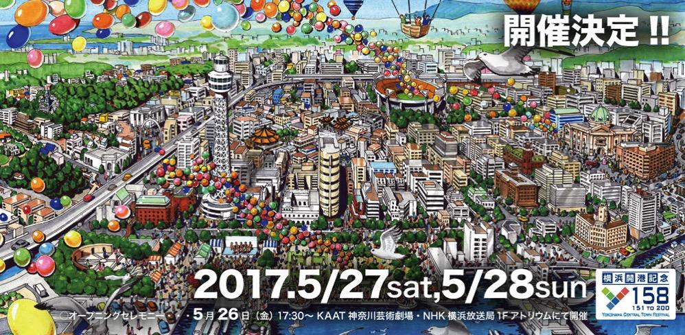 横浜セントラルタウンフェスティバルが2017年5月26日より3日間開催!