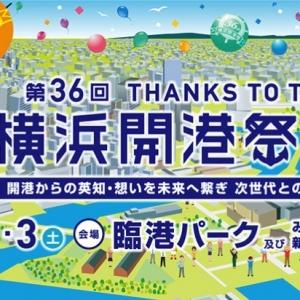 横浜開港祭が2017年6月2日・6月3日に開催!1日中遊べる大規模市民祭