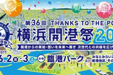 横浜開港祭が2017年6月2日・3日に開催!1日中遊べる大規模市民祭
