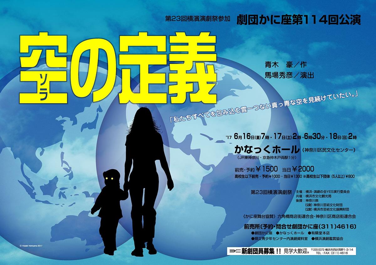 横浜老舗劇団「かに座」公演をはまこれ画面提示でチケット割引!稽古見学も可能