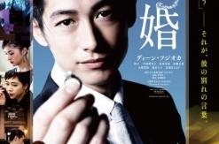 ディーン・フジオカさん主演の映画「結婚」公開記念!横浜・大さん橋にてパネル展を開催中