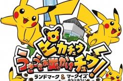 2017年 横浜みなとみらい「ピカチュウうきうきお出かけチュウ!」が7月15日より開催!