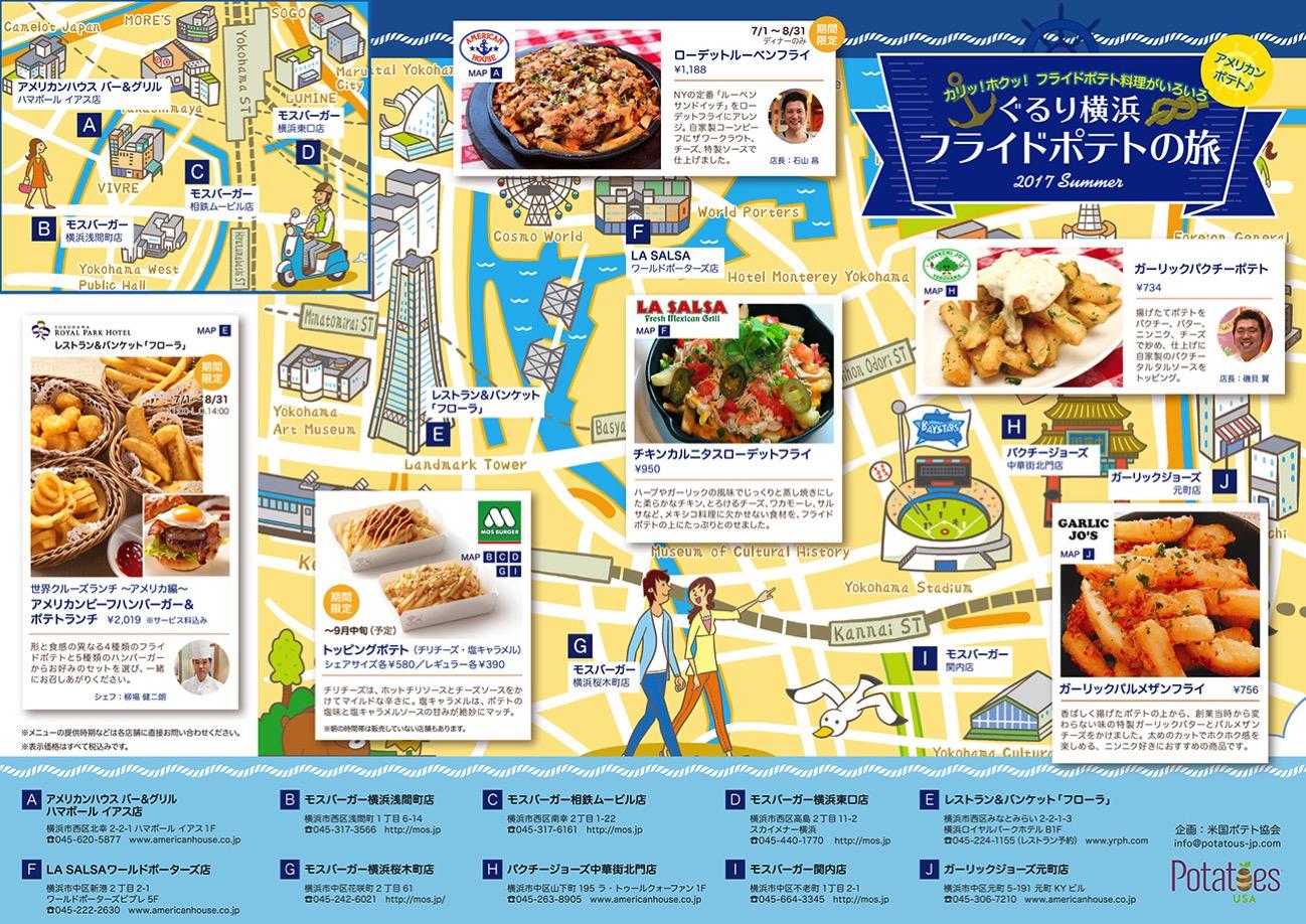 ぐるり横浜 フライドポテトの旅 提供店舗マップ