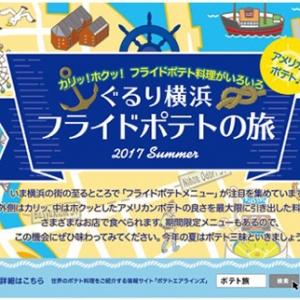フライドポテト集結!ぐるり横浜 フライドポテトの旅が横浜みなとみらいで2017年7月より開催