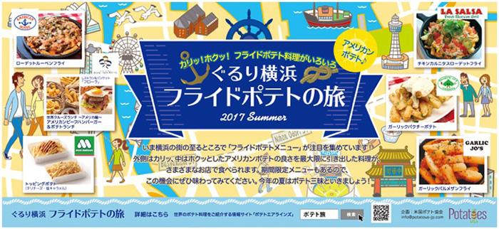 フライドポテト集結!ぐるり横浜 フライドポテト旅が横浜みなとみらいで2017年7月より開催!