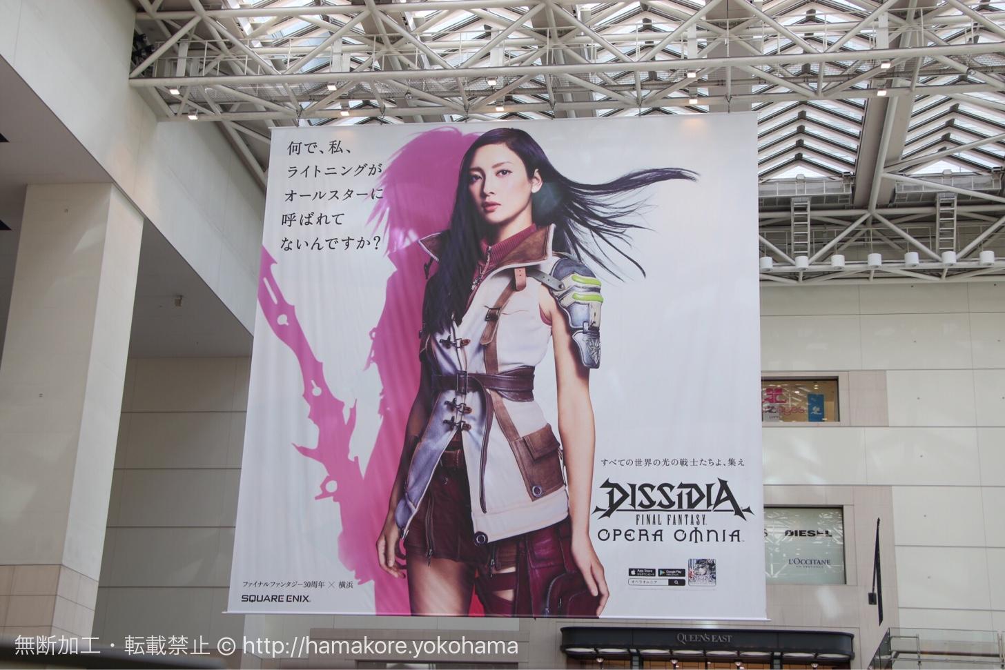 FFがクイーンズスクエア横浜の広告ジャック!巨大広告やフラッグのFFを見てきた
