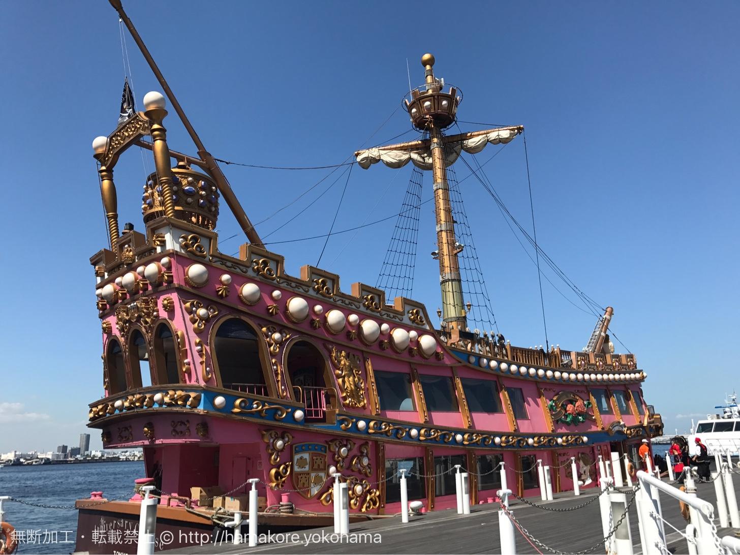 横浜開港祭限定!観光船「海賊船」に乗って横浜の街を海から見渡してみた